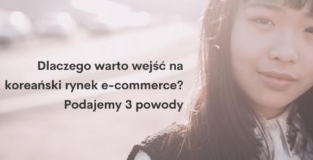 Koreański rynek e-commerce - Agencja tłumaczeń LocAtHeart [nagłówek]