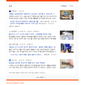 Naver - news results view in Naver search results- LocAtHeart translation agency