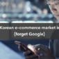 South Korean e-commerce market insights: Forget Google [header image with caption] - LocAtHeart translation agency